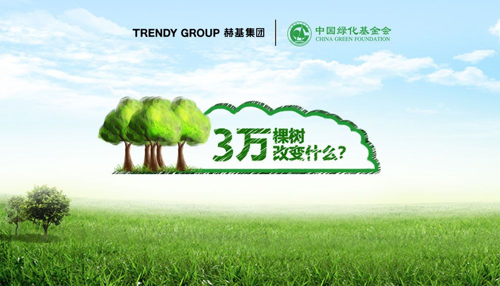Trendy Group Partnered with the China Green Foundation againand Participated in the Million Forest Project to Help Anchor the Tengger Desert
