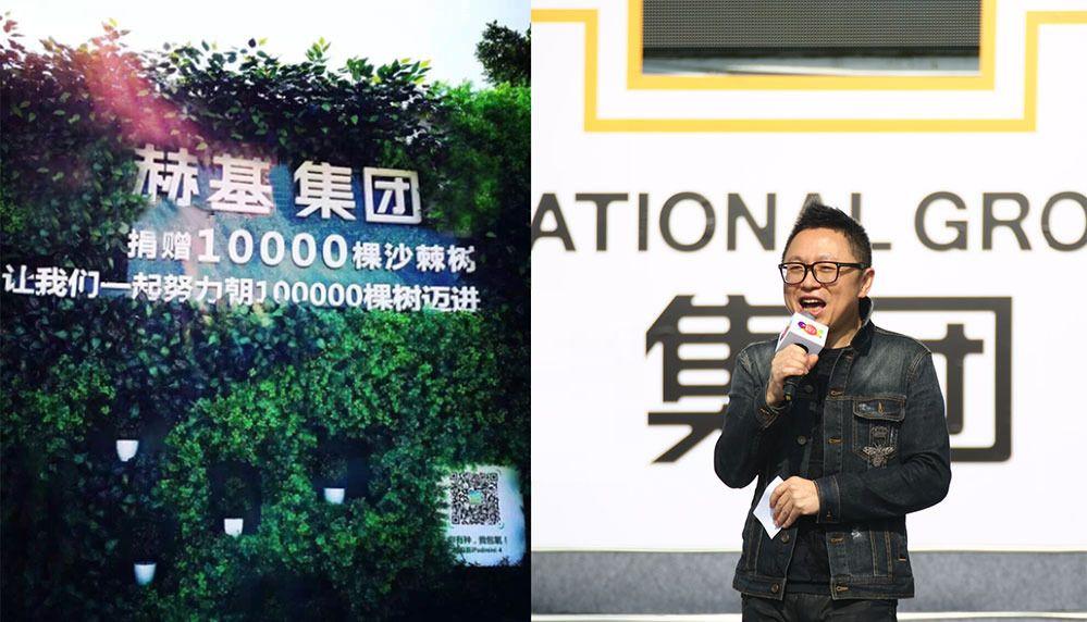 2015赫基国际集团携手中国绿化基金会启动〝万株绿色林〞计划